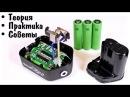 🔋Как перевести шуруповёрт на литиевые аккумуляторы подробный гайд