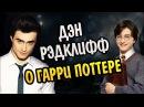 Дэниел Рэдклифф aka Гарри Поттер о Поттериане
