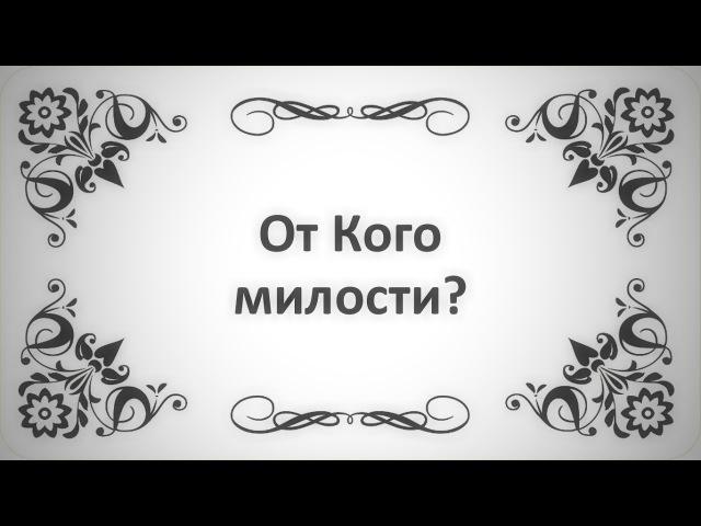 28. От Кого милости? (Ключ Счастья) || Абу Яхья Крымский