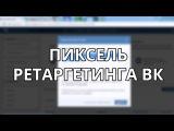 Как настроить пиксель ретаргетинга Вконтакте?