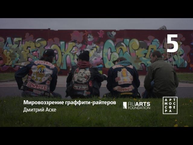 Мировоззрение граффити-райтеров, Дмитрий Аске