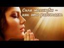 «Как помочь себе молитвой в болезни» Энергетика Молитвы! Елена Фатеева