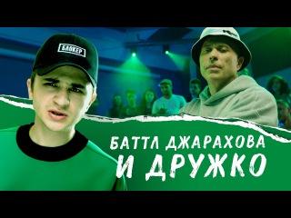 ШОК! Дружко повержен в баттле с Джараховым