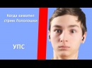 БРАЙН ЗАХВАТИЛ СТРИМ ЛОЛОЛОШКИ MOMENTS 19