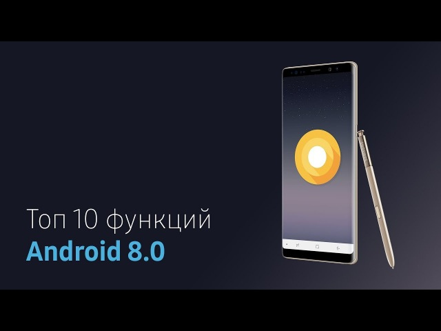 Топ 10 функций Android