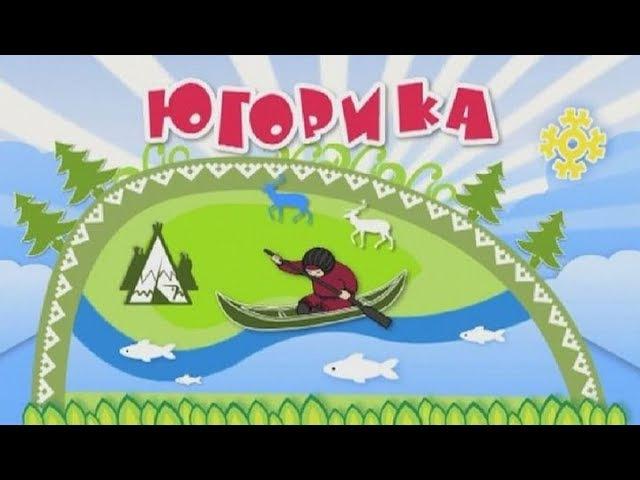 Югорика. Урок хантыйского языка (казымский диалект) с Евдокией Андреевной Нёмыс ...