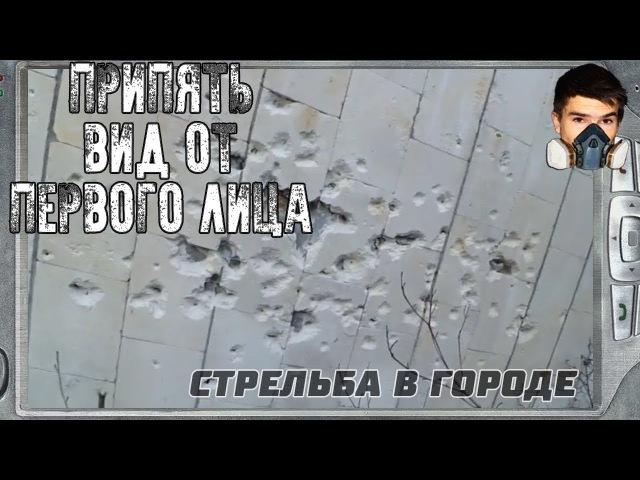 Стрельба в Припяти | Припять от первого лица | Сталкер Джо » Freewka.com - Смотреть онлайн в хорощем качестве