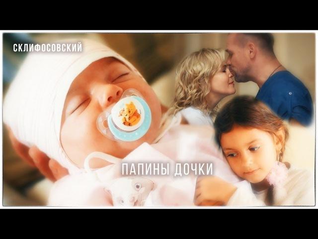 Склифосовский || Брагин и Нарочинская || Папины дочки