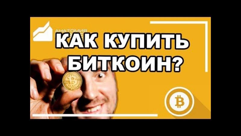 Как купить криптовалюту биткоин (Bitcoin) и Ripple на бирже - пошаговая инструкция