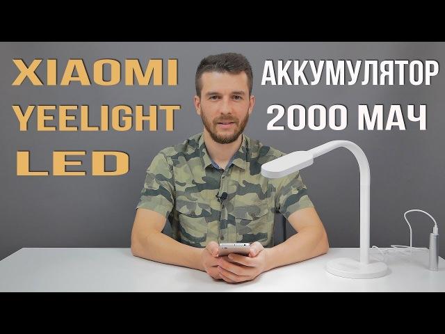 Xiaomi Yeelight Led Table Lamp - Настольная лампа с аккумулятором на 2000 мАч