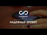 ?#CASHPROJECT | КОМАНДА #LEADERS_TEAM  | Светлана Коструб