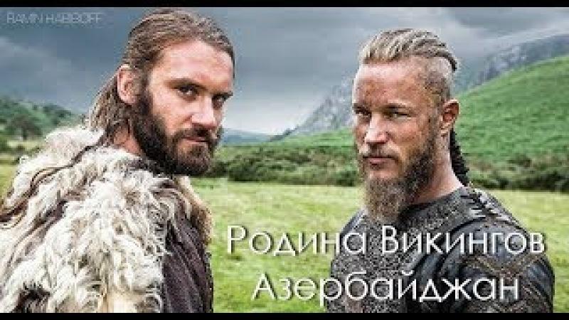 Родина Викингов Азербайджан - Норвежские учёные.