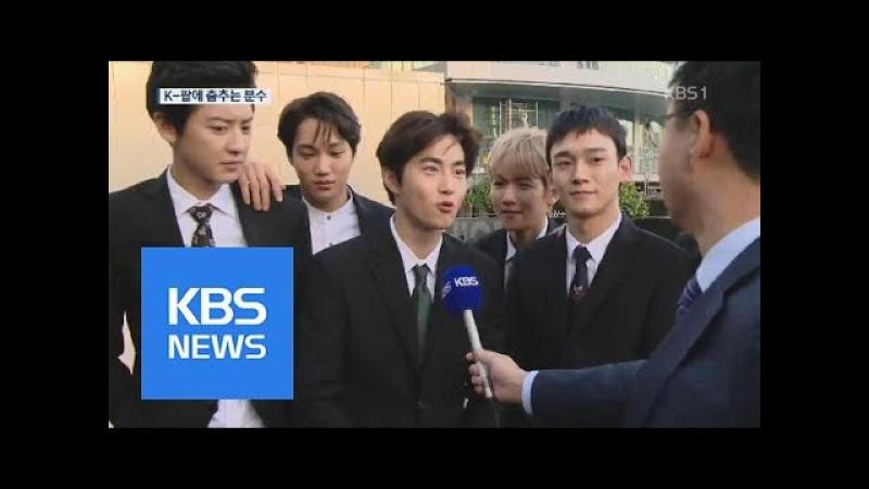 두바이 사로잡은 엑소(EXO)…K팝 최초 '분수쇼' 수천 명 몰려 | KBS뉴스 | KBS NEWS
