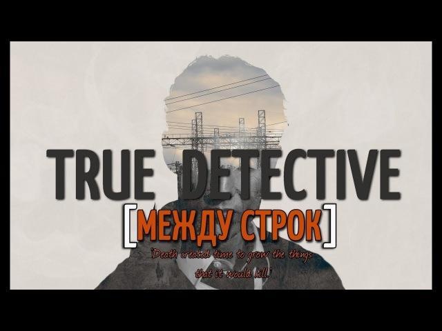 Настоящий детектив(TRUE DETECTIVE) - [МЕЖДУ СТРОК] 1