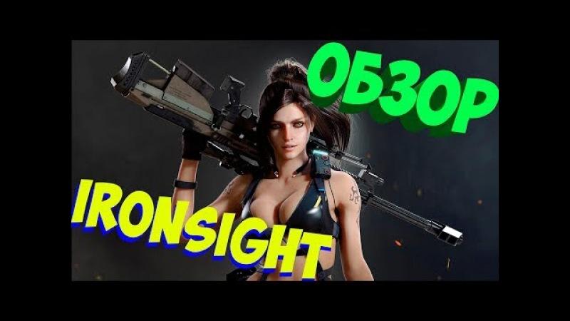 IRON SIGHT (ОБЗОР) - ЛУЧШИЙ КЛОН Call of Duty
