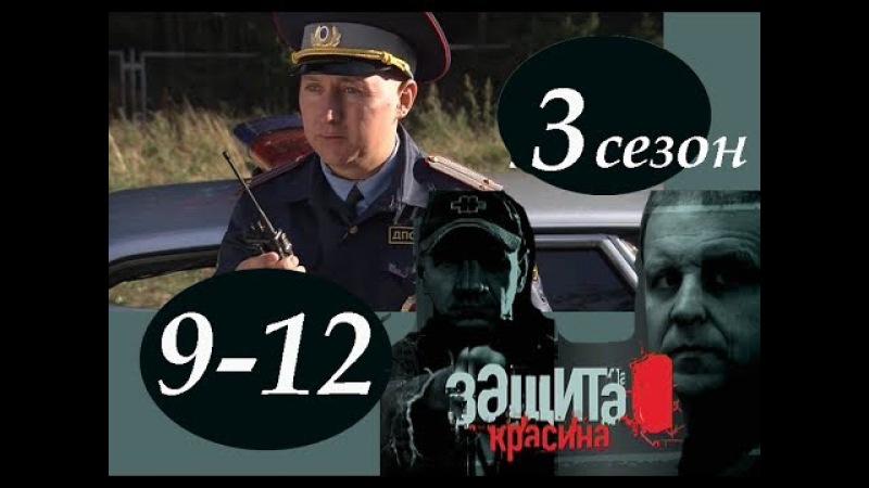 Криминальный боевик про неподкупного мента ,детектив ,Фильм ЗАЩИТА КРАСИНА, 3 се...