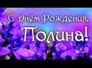 С Днем Рождения Полина! Поздравления С Днем Рождения Полине. С Днем Рождения Полина Стихи