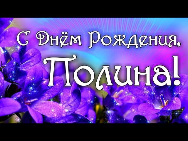 С Днем Рождения Полина Поздравления С Днем Рождения Полине С Днем Рождения Полина Стихи