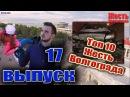 ТОП 10 Жесть Волгограда 17 выпуск самые жесткие происшествия за неделю 12.03.18 - 18.03.18