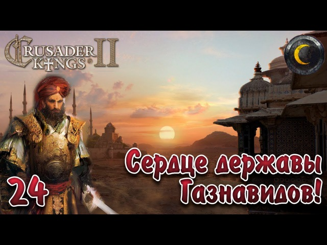 CK II Jade Dragon Хорезмшах 24 Осада Кабула