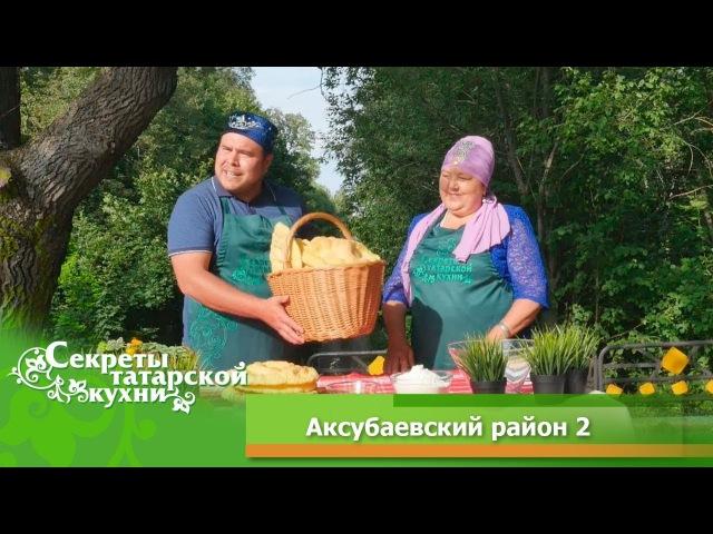 Гостим в Аксубаевском районе и готовим татарскую лепешку Жэймэ