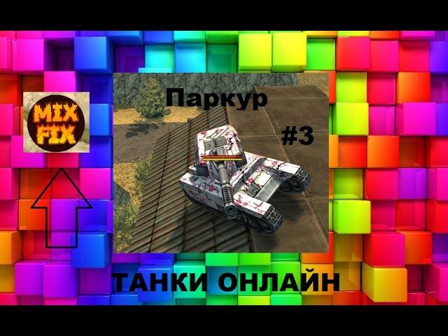 Одиночный паркур на васпо-громе м1 - м2 3