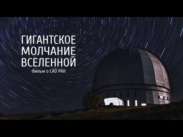 Гигантское молчание Вселенной Фильм о САО РАН