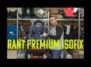 Rant Premium Isofix обзор универсального автокресла от Александра Маркина