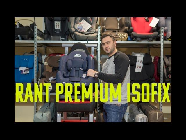 Rant Premium Isofix - обзор универсального автокресла от Александра Маркина
