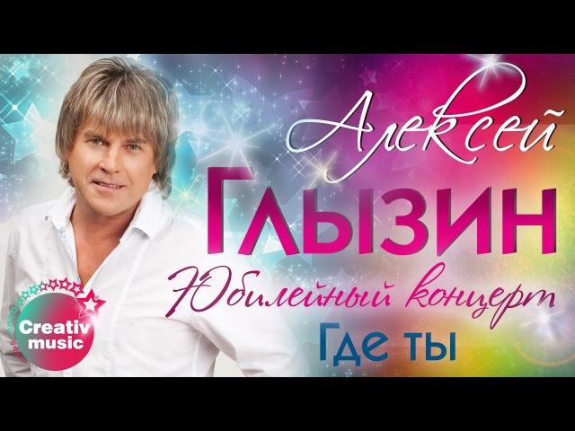 Cool Music • Алексей Глызин - Где ты (Юбилейный концерт, Live)