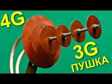 ✅3G ПУШКА ? Лучшая самодельная антенна для приёма слабого интернета 3g, 4g, Wi-Fi ✅3g geirf ? kexifz cfvjltkmyfz fyntyyf lkz ghb