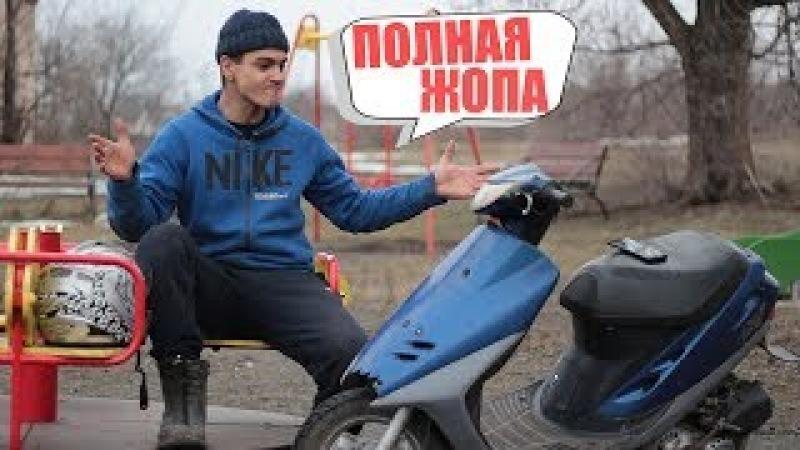ОЖИВЛЯЮ БЕШЕННЫЙ ЯПОНСКИЙ СКУТЕР!