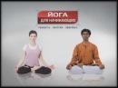 Йога для начинающих с Инной Видгоф и Рави Кумаром 1 урок