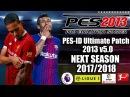 PES 2013   ПАТЧ СЕЗОНА 17-18 ДЛЯ ПЕС 13   PES-ID Ultimate Patch 2013 v5.0