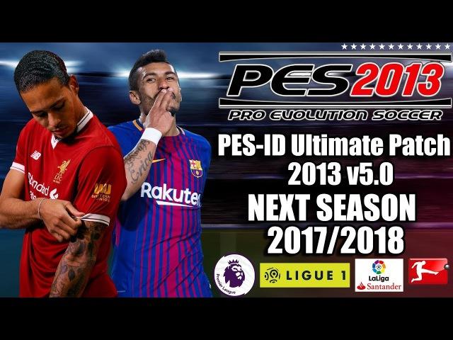 PES 2013 | ПАТЧ СЕЗОНА 17-18 ДЛЯ ПЕС 13 | PES-ID Ultimate Patch 2013 v5.0