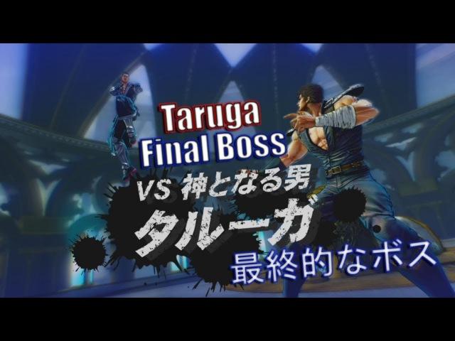 Hokuto Ga Gotoku (北斗が如く) Final Boss Taruga 北斗が如く 最終的なボス 夕ルーガ
