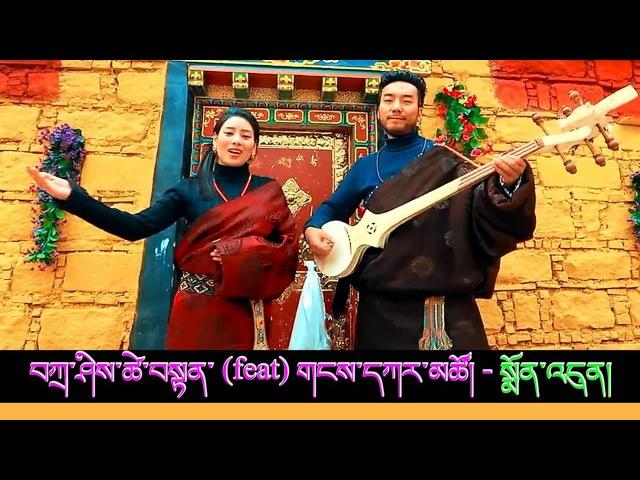 ⭐️⭐️⭐️Gangkar Tso feat Tashi Tsetan Mon Dhun སྨོན་འདུན 2017 смотреть онлайн без регистрации
