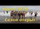 🔴🔴 Крым ОТКРЫЛ КУПАЛЬНЫЙ СЕЗОН.🔴🔴 Алушта 2018 🔴🔴 Моржи Крыма сегодня в Алуште купаются