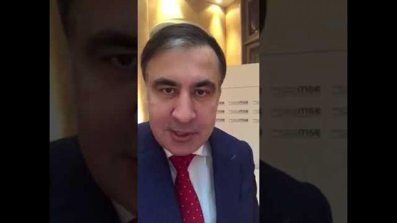 Михаил Саакашвили поблагодарил людей вышедших на марш за будущее