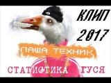 ПАША ТЕХНИК  feat. СЛУШАЙ ЭКЗОРЦИСТ - СТАТИСТИКА ГУСЯ новый клип 2017