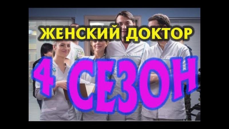 Женский доктор 4 сезон дата выхода, трейлер, анонс продолжения