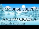 Зимовье Зверей Русская Народная Сказка