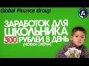 Global Finance Group 💲 КАК ЗАРАБОТАТЬ 1000 РУБЛЕЙ В ДЕНЬ В ИНТЕРНЕТЕ 🔴 ЗАРАБОТОК В ИНТЕРНЕ