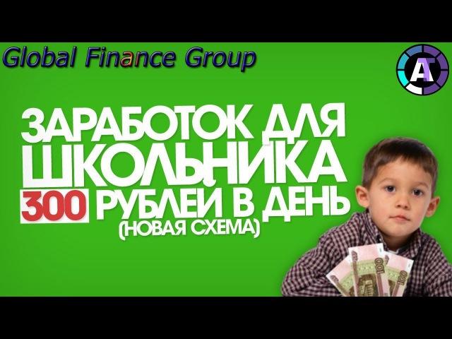 Global Finance Group!💲 КАК ЗАРАБОТАТЬ 1000 РУБЛЕЙ В ДЕНЬ В ИНТЕРНЕТЕ!🔴 ЗАРАБОТОК В ИНТЕРНЕ...