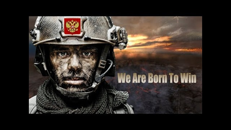 Russian Armed Forces - We Are Born To Win (2018 ᴴᴰ)