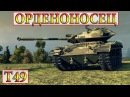 T49 ОРДЕНОНОСЕЦ МУРОВАНКА WORLD OF TANKS