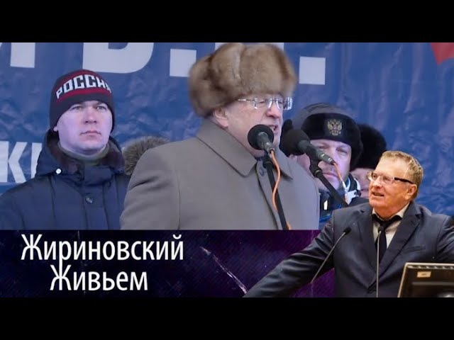 Митинг-концерт ЛДПР. Жириновский живьем от 23.02.18