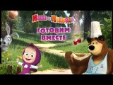 Маша и Медведь Готовим Вместе с Машей Новая Игра Мультик для детей