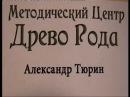 Лекция 1 - Александр Тюрин