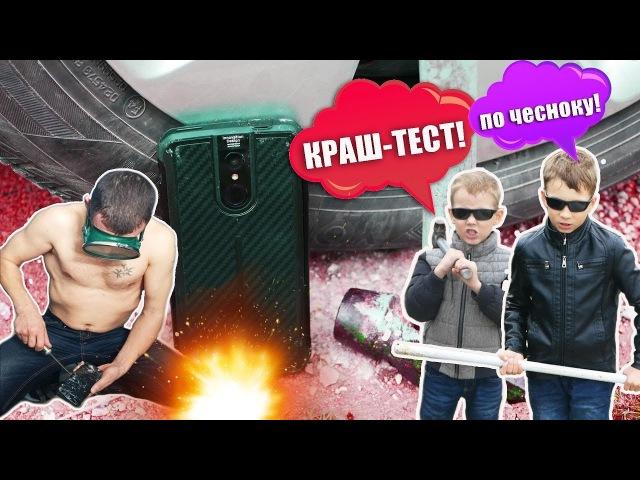 Убийцы гаджетов против защищенного смартфона - КРАШ-ТЕСТ Vernee Active